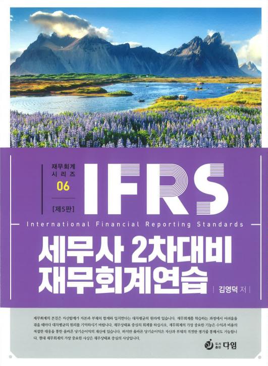 IFRS 세무사 2차 대비 재무회계연습 [5판2쇄]